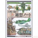 Artbook Hayao Miyazaki's Daydream data notes