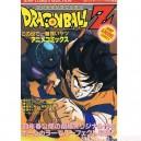 Anime Comic Dragon Ball Z Movie 02 - The World's Strongest
