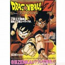 Artbook Dragon Ball Z anime special