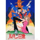 Pamphlet Lupin the 3rd