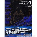 Artbook Attack on Titan (Shingeki no Kyojin) vol.2