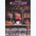Poster Kiki Delivery Service