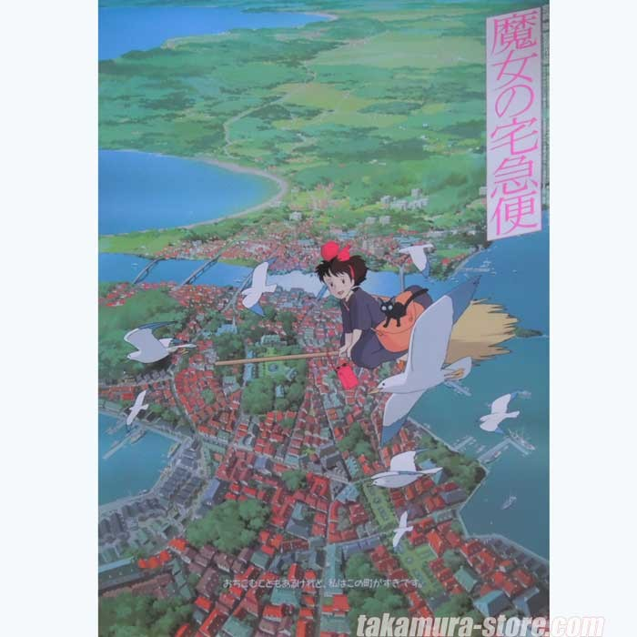 Kikis Delivery Service Poster Poster Kiki Delivery Service