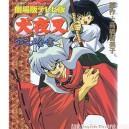 Inuyasha Zensho: Gekijyouban TVban artbook