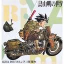 Akira Toriyama Exhibition artbook Cover 1
