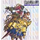 Akira Toriyama Exhibition artbook Cover 2