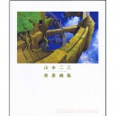 Yamamoto Mizo Studio Ghibli backgrounds artbookYamamoto Mizo Studio Ghibli backgrounds artbook