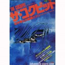 The cockpit Leiji Matsumoto artbook