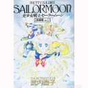Sailor Moon Pretty Soldier Vol1 artbook