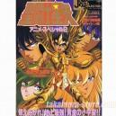 Saint Seiya Jump Gold Selection 2