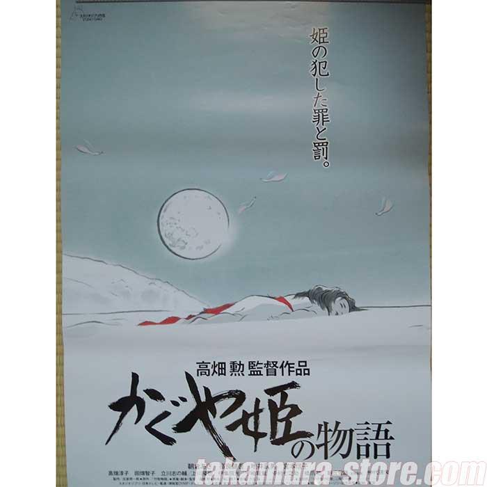 The Tale of the Princess Kaguya poster Studio Ghibli The Tale Of Princess Kaguya Poster