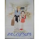 Omoide Poroporo poster Studio Ghibli