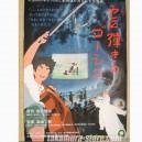 Gauche the Cellist poster Studio Ghibli