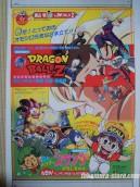 Dragon Ball Z-Dr Slump  Poster