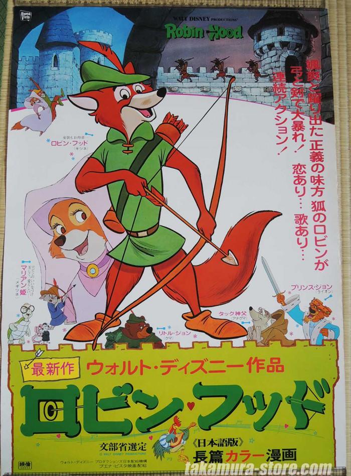Robin des Bois Walt Disney poster ~ Walt Disney Robin Des Bois
