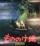 Calendar Princess Mononoke 1999 Studio Ghibli