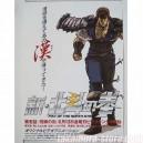 Hokuto No Ken Poster AP216