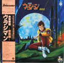 Urashiman Ongaku Shu Vinyl 33t