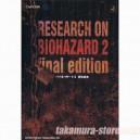 Research On Biohazard 2 Final Edition Artbook