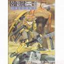Ken Ichi Sonodo Gallant-Gall Force