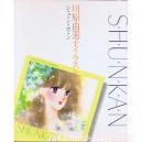Shun Kan Hiroko Taniyama