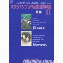 Studio Ghibli Archives vol4