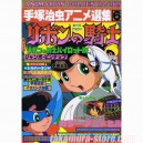 Ribon no Kishi Animation Golden Books