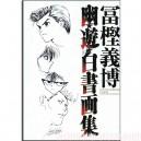 Yuyu Hakusho Gashu By Togashi Yoshihiro Artbook