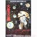 Grave of the fireflies poster Studio Ghibli AP227