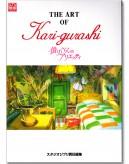 Art of Karigurashi no Arrietty (The Secret World of Arrietty) Art Book