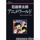 Roman Album Anime World