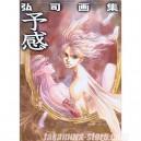 Koji Illustrations Artbook