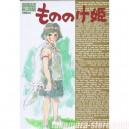 Princess Mononoke Roman Album