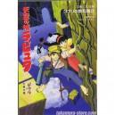 Ghibli Text