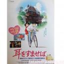 Whisper Of The Heart Poster Studio Ghibli AP244