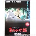Poster Princess Mononoke AP256