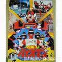 Poster Bioman