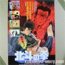Hokuto No Ken The Movie Poster