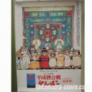 Pompoko poster Studio Ghibli