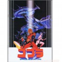 Pamphlet Cobra Space Adventure