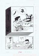 Manga-page_sakusha
