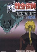 Full Metal Alchemist Complete Book