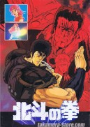 Hokuto No Ken The Movie Pamphlet