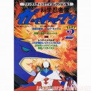 Gatchaman part2 Fantastic TV collection 3 Artbook