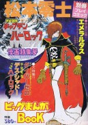 Captain Harlock Play Comic