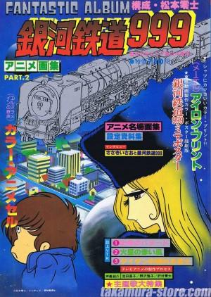 Galaxy Express 99 Artbook - Fantastic Album Vol.