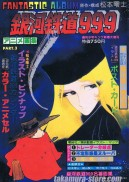 Galaxy Express 999 Artbook - Fantastic Album Vol.3