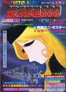 Galaxy Express 999 Artbook - Fantastic Album Vol.4