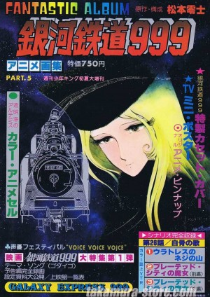 Galaxy Express 999 Artbook - Fantastic Album Vol.