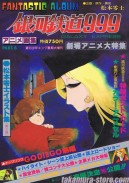 Galaxy Express 999 Artbook - Fantastic Album Vol.6